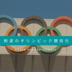 剣道がオリンピック競技にならない理由【競技化する条件は?】