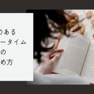 読書が苦手な方へ。原因は、ある誤解のせい?読書のコツをご紹介