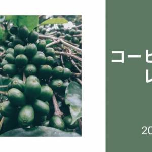 コーヒー農園オーナー制度、第5回農園レポートが届きました【2020-21年期】