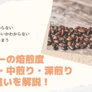 コーヒーの浅煎り、中煎り、深煎り。焙煎度による味の違いとは?