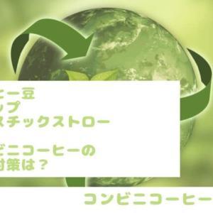 【コンビニ4社のコーヒー】環境対策・サステナビリティを比較【2021年版】