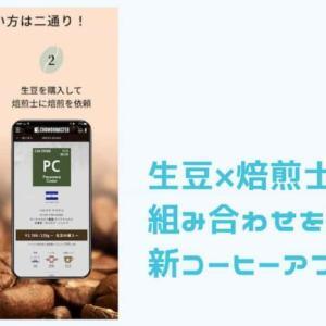 コーヒー生豆と焙煎士を選んで焙煎を依頼できる新アプリに期待!