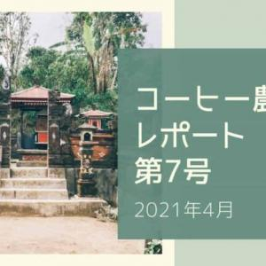 コーヒー農園オーナー制度、第7回農園レポートが届きました【2020-21年期】