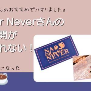 おいしい「スペシャルティコーヒー」ネットショップの営業再開に期待!