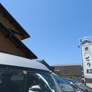 「とり松」にて、丹後地方の名物「ちらし寿司」