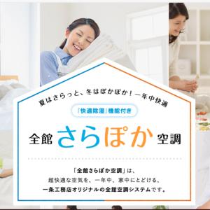一条工務店で家を建てる(36):採用したオプションで期待通りだったもの3点【横浜 アイキューブ】