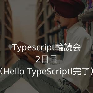 typescript輪読会2日目、3日目(Hello TypeScript!完了)