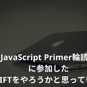 JavaScript Primer輪読会に参加した(SWIFTをやろうかと思っている。)