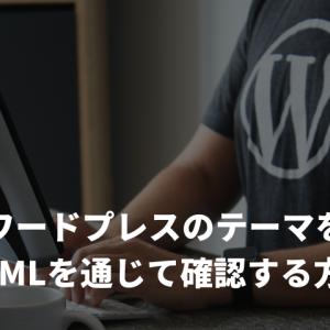 ワードプレスのテーマをHTMLを通じて確認する方法