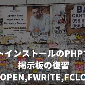 ドットインストールのPHPで作る掲示板の復習(fopen,fwrite,fclose)
