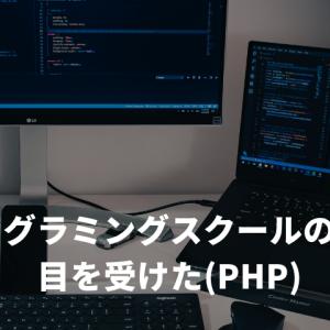 箕面プログラミングスクールの授業一回目を受けた(PHP)