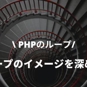 PHPのループのイメージを深めた