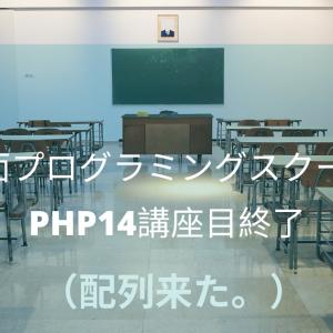 箕面プログラミングスクールの授業(配列来た。)
