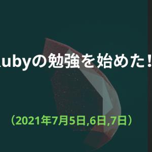 Rubyの勉強を始めた(2021年7月5日,6日,7日)