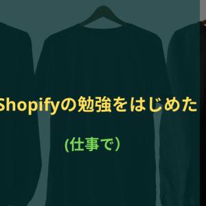 Shopifyの勉強をはじめた