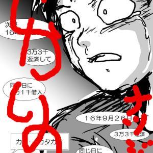 漫画「関西Days~サラリーマン単身赴任借金返済~」について