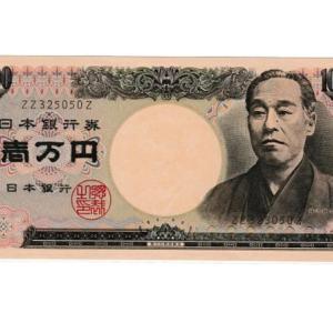 最後の五万円