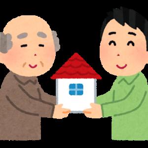 税理士試験シリーズ⑦【相続税法】