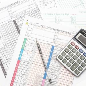 税理士試験シリーズ⑥【所得税法】