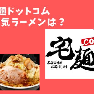 宅麺ドットコムの一番のおすすめはどこの店のラーメン? 売り切れ必至の人気店