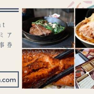 GOTOEAT!埼玉県プレミアム付き食事券の予約がスタートするよ!
