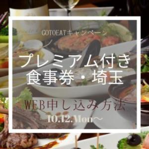 GoToEatプレミアム付き食事券の購入方法「埼玉版」