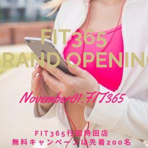 【FIT365】行田・ドンキホーテ店内にOPEN!2,980円で家族4人が使えるの?