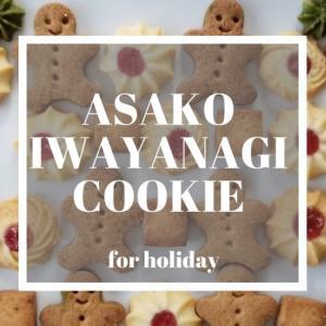 アサコイワヤナギのクッキー・サンタからプレゼント