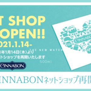 Cinnabon(シナボン)が通販再開したよ!メニューやお値段、カロリーチェック!!