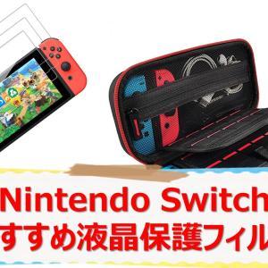 【Nintendo Switch】おすすめ液晶保護フィルム【周辺機器】