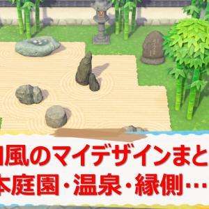【あつ森】和風のマイデザインまとめ(日本庭園・温泉・縁側など)IDあり