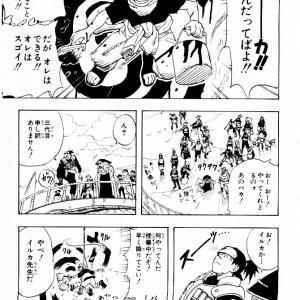 NARUTO-ナルト-「アカデミー編~忍者合格編」の感想