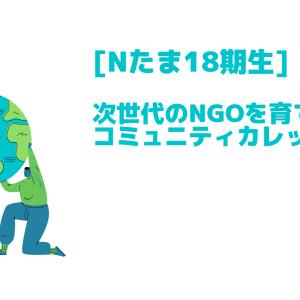 【Nたま18期生】次世代のNGOを育てるコミュニティカレッジ2021