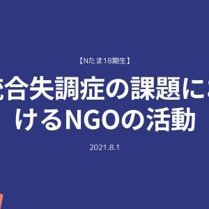 【Nたま18期生】統合失調症の課題におけるNGOの活動