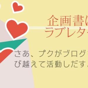 【企画書はラブレター】さあ、プクがブログを飛び越えて活動しだすよ!