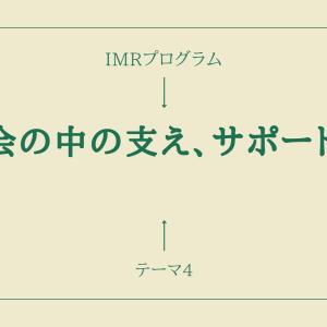 【IMRプログラム】テーマ4「社会の中の支え、サポート作り」