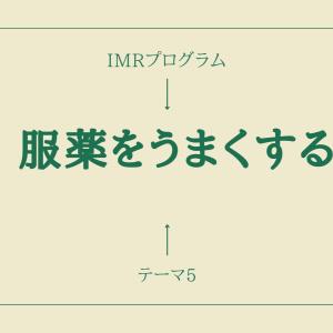 【IMRプログラム】テーマ5「服薬をうまくする」