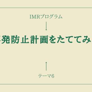 【IMRプログラム】テーマ6「再発防止計画」