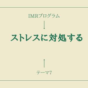 【IMRプログラム】テーマ7「ストレスに対処する」