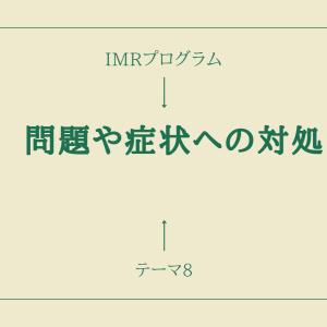 【IMRプログラム】テーマ8「問題や症状への対処」