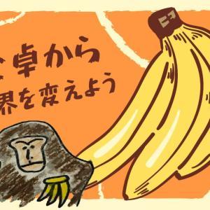 【食卓から世界を変えよう】バナナから見える課題