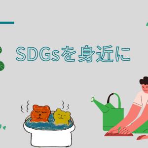 SDGsを身近に感じるために