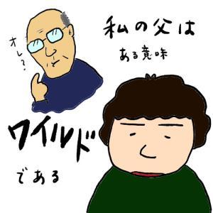 【マンガ】ワイルド父さん【思い出】