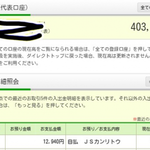 403499円