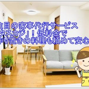 注目の家事代行サービス「タスカジ」!低料金で作り置きの料理も頼めて安心。