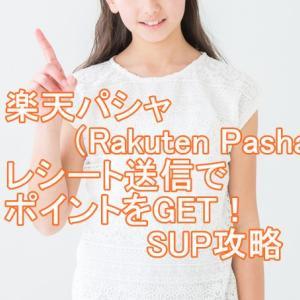 楽天パシャ(Rakuten Pasha)レシート送信でポイントをGET!SUP攻略