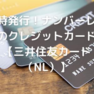 即時発行!ナンバーレスのクレジットカードなら【三井住友カード(NL)】