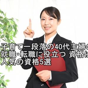 子育て一段落の40代主婦の就職・転職に役立つ 資格は?人気の資格5選