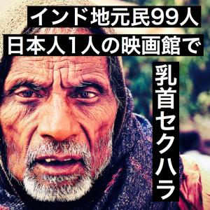 インド地元民99人日本人1人の映画館で乳首セクハラにあった