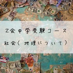 Z会中学受験コース社会について(地理の学習)